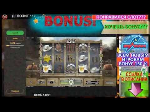 Казино вулкан в опере видео как снять деньги с казино вулкан